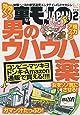裏モノJAPAN 2018年 02 月号 [雑誌]