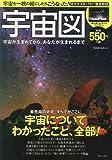 宇宙図 宇宙が生まれてから、あなたが生まれるまで【A2判特大ポスター付き】 (TJMOOK)