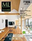 モダンリビング ML WELCOME Vol.9 木の家で暮らそう