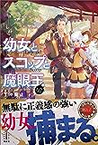 幼女とスコップと魔眼王 2 電子書籍特典付き (レジェンドノベルス)