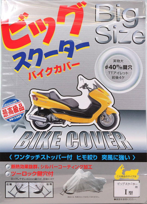 バイク カバー おすすめ