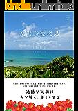 交響詩徳之島 (22世紀アート)