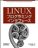 Linuxプログラミングインタフェース