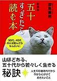 新装版 五十すぎたら読む本