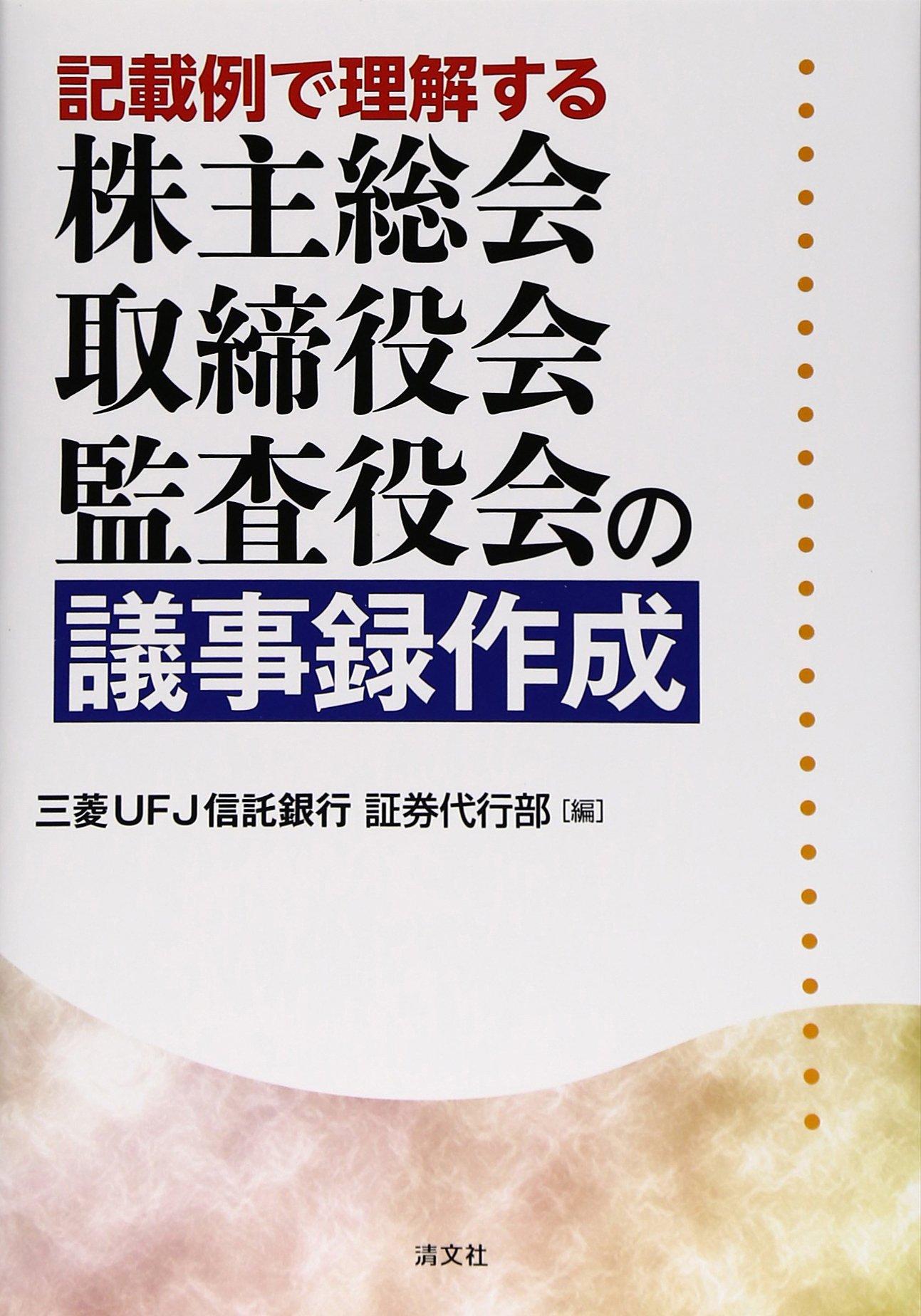 テレビ 事 取締役 会議 録 会議