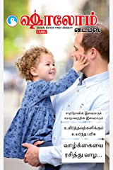 Shalom Times: V9IS01-03452019 (Tamil Edition) Kindle Edition