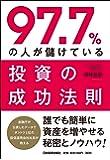 97.7%の人が儲けている投資の成功法則
