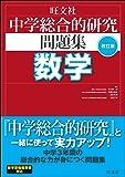 中学総合的研究問題集 数学 改訂版