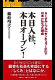 本日入社、本日オープン!: AIグループが「センチュリー21」で日本一になった理由