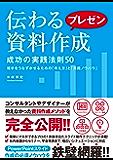 伝わるプレゼン資料作成 成功の実践法則50