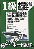 1級小型船舶操縦士学科試験問題集〈2016‐2017年版〉