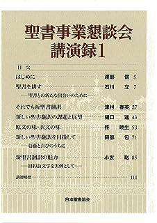 New聖書翻訳 No.4 | 日本聖書協...
