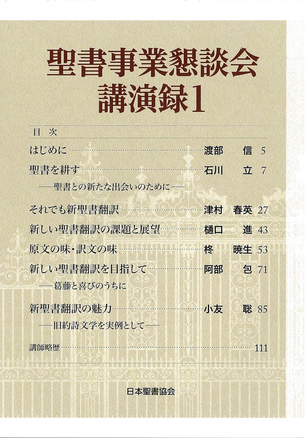 聖書事業懇談会講演録1 | 日本聖...