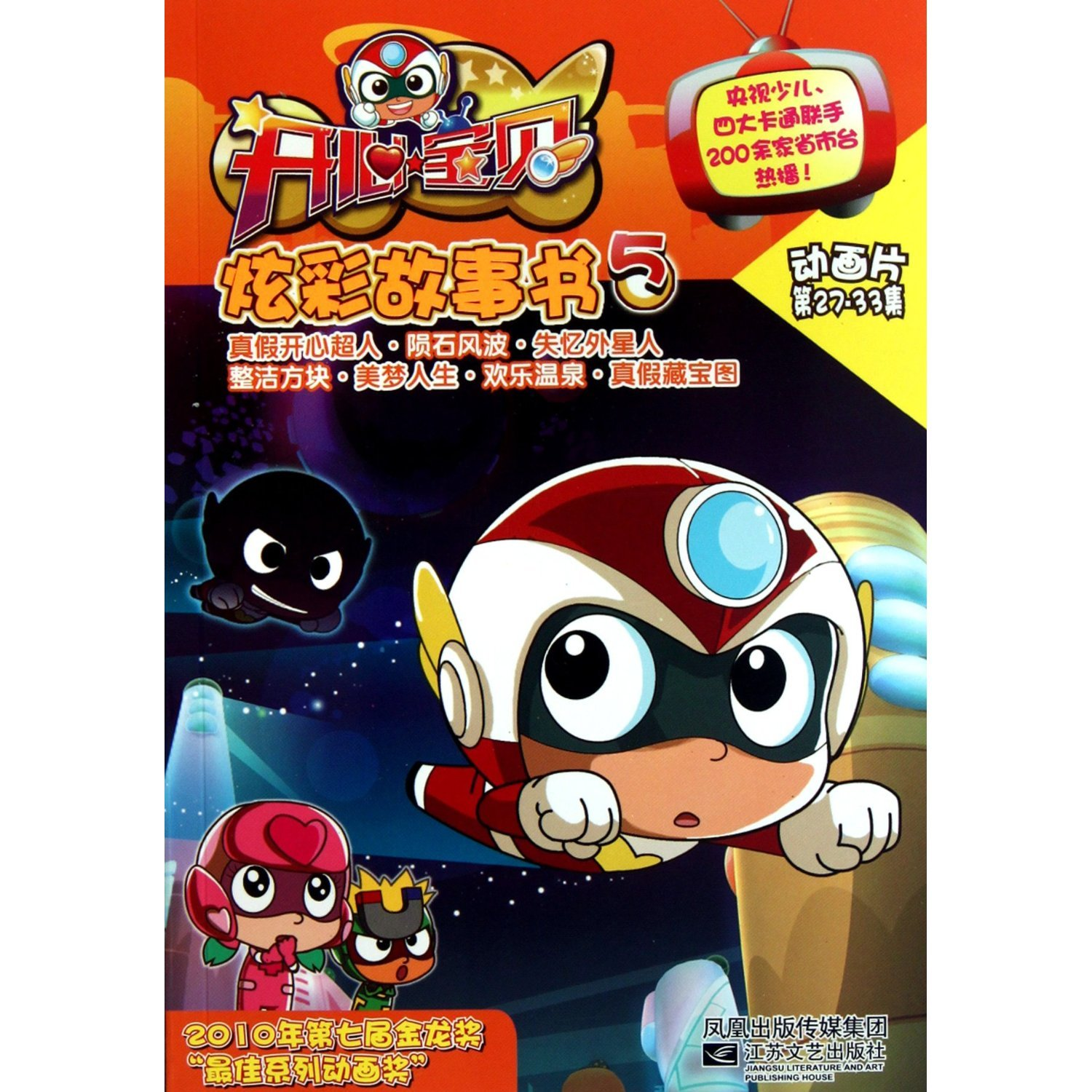 Download Colored Storybook of Happy Babies (Episode 27-33 of the Cartoon 5) (Chinese Edition) pdf epub