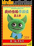 我的怪物学阅读——第一级第三本——常见字(欧美流行的畅销儿童阅读启蒙系列教材,让孩子与欧美孩子拥有一样的学习起点,在有趣的故事中学习英语和中文阅读。)