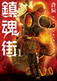 鎮魂街 1 (乱コミックス)