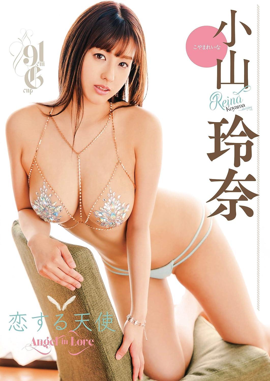 Gカップグラドル 小山玲奈 Koyama Reina さん 動画と画像の作品リスト