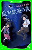 宮沢賢治童話集 銀河鉄道の夜 (角川つばさ文庫)