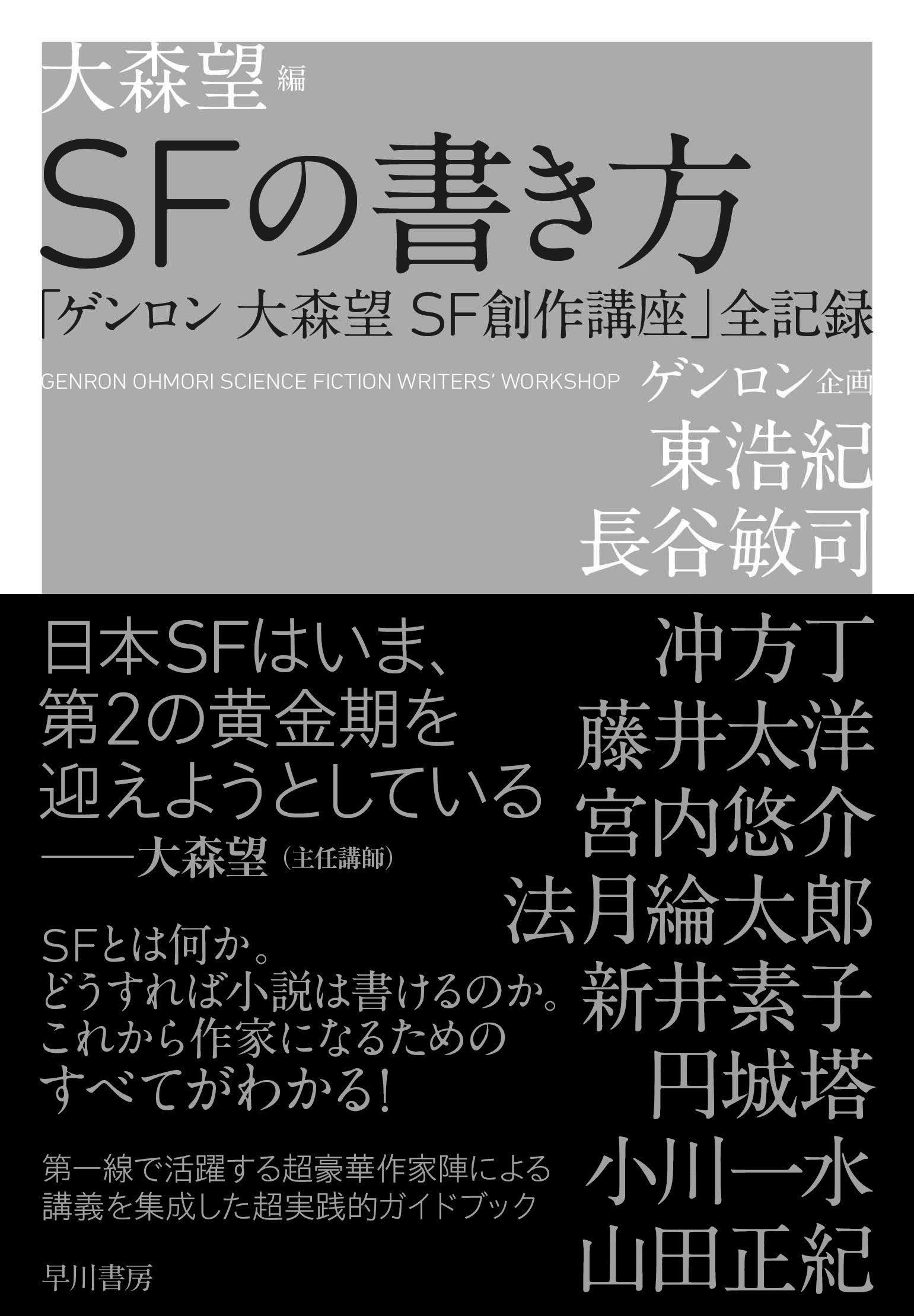 SF作家一覧 - List of science f...