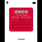 运维前线:一线运维专家的运维方法、技巧与实践 (前线系列)