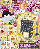 キャラぱふぇ Vol.75 2019年11-12月号