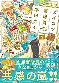 ガイコツ書店員 本田さんイメージ
