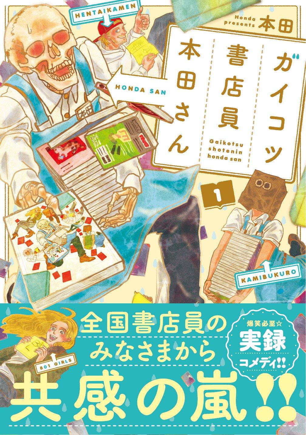 「ガイコツ書店員 本田さん」の画像検索結果