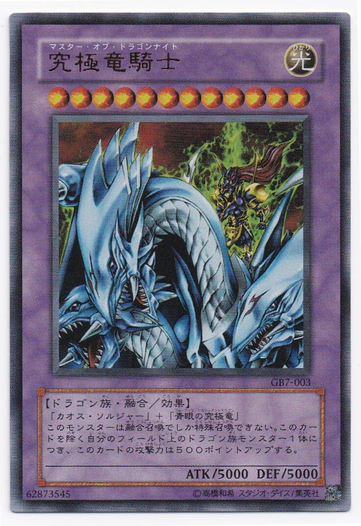 遊戯王OCG 究極竜騎士 (マスターオブドラゴンナイト) ウルトラレア GB7-003-UR B0122UM7Z6
