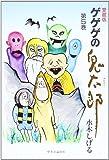 ゲゲゲの鬼太郎 (第5巻) (CHUKO★COMICS)