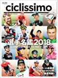 ciclissimo(チクリッシモ)No.56 2018年4月号