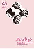 へうげもの(20) (モーニングコミックス)
