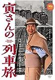 寅さんの列車旅 映画『男はつらいよ』の鉄道シーンを紐解く (旅鉄BOOKS)