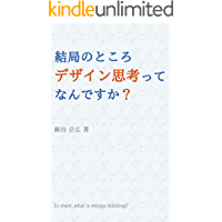 in short what is design thinking (Japanese Edition)