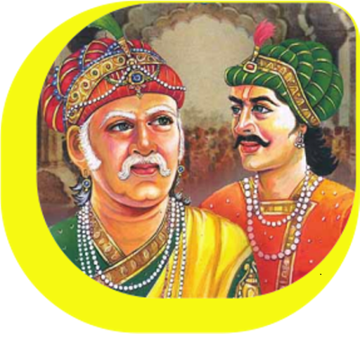amazoncom witty tales of akbar and birbal appstore for