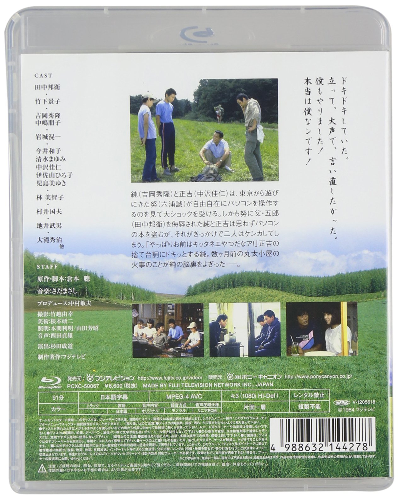 Japanese TV Series - Kita No Kuni Kara 84' Natsu [Japan BD] PCXC-50067 by