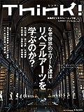 Think!(シンク)SUMMER 2014 No.50: ゼロから学ぶリベラルアーツ