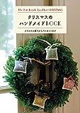 クリスマスのハンドメイドBOOK (レディブティックシリーズno.4903)