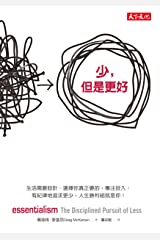 少,但是更好: Essentialism (Traditional Chinese Edition) Kindle Edition