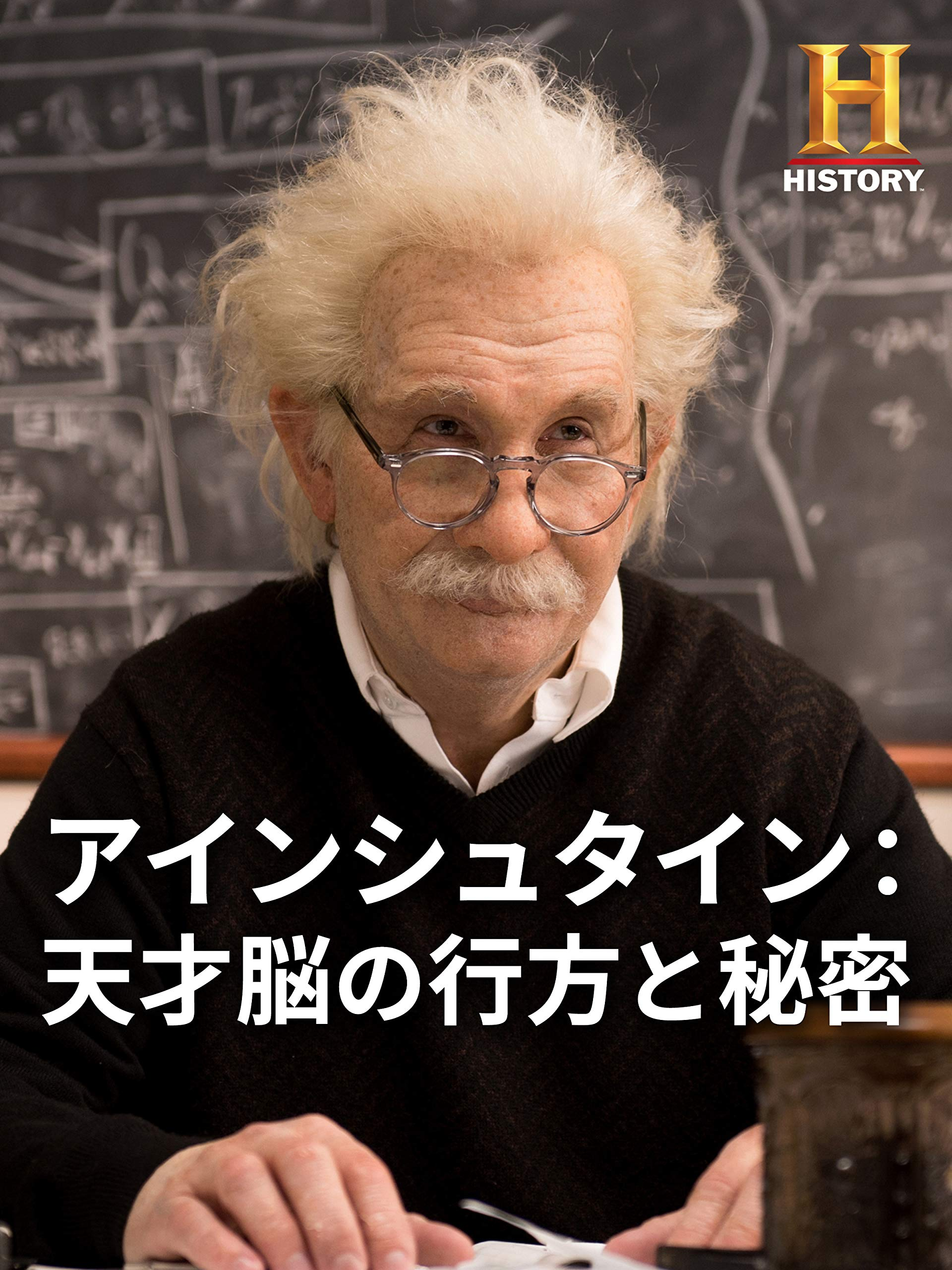 アインシュタイン 映画