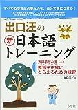 出口汪の新日本語トレーニング 実践読解力編(上): 実践読解力編・上