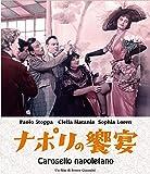 ナポリの饗宴 [Blu-ray]