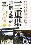 三重県謎解き散歩 (新人物往来社文庫)