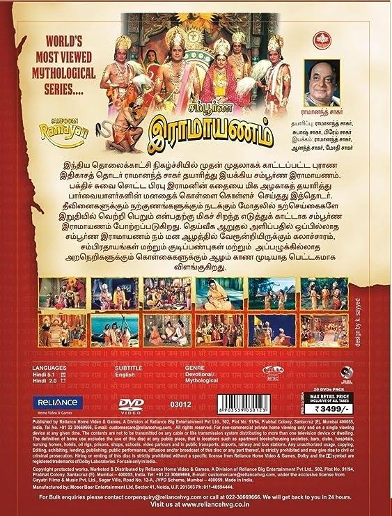 Amazon in: Buy Ramayanam Tamil Dvd(Sampoorn Ramayan Tamil