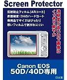 AR液晶保護フィルム キャノン Canon EOS 50D / 40D専用(反射防止フィルム・ARコート)【クリーニングクロス付】