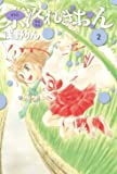 京洛れぎおん(2) (ブレイドコミックス)