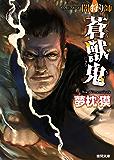 闇狩り師 蒼獣鬼 (徳間文庫)