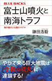 富士山噴火と南海トラフ 海が揺さぶる陸のマグマ (ブルーバックス)