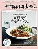 Hanako(ハナコ) 2016年 2/25 号 [雑誌]
