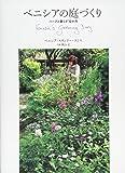 ベニシアの庭づくり ハーブと暮らす12か月