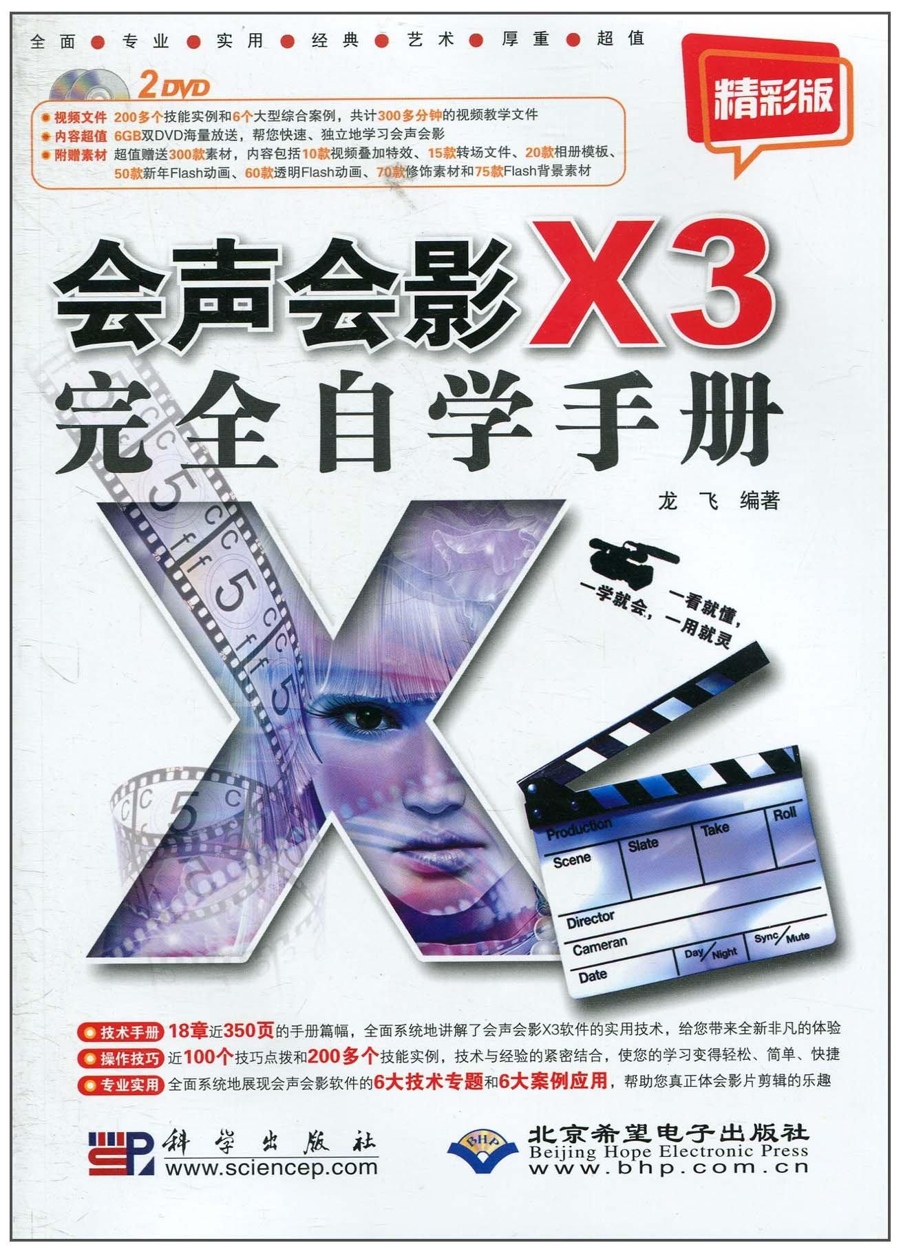 Download 会声会影X3完全自学手册(附光盘1张) pdf epub